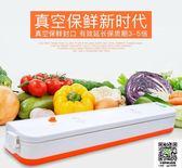 壓縮機 全自動小型家用塑封阿膠糕商用食品茶葉保鮮打包抽真空包裝封口機 MKS 99一件免運居家