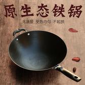 智拓傳統老式手工鑄鐵鍋炒鍋不粘鍋無涂層