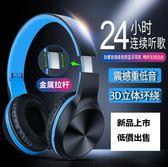 無線藍牙耳機頭戴式手機電腦運動音樂耳麥—聖誕交換禮物