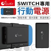 【A1816】《Switch專用!官方認證》Switch專用行動電源 Gulikit 帶線行動電源