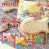 日本 meito 名糖 鯛魚造型餅乾 16.5g 鯛魚餅乾 鯛魚燒餅乾 餅乾 鯛魚巧克力 巧克力餅乾
