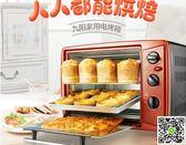 烤箱 Joyoung/九陽 KX-30J601多功能家用電烤箱烘焙蛋糕大烤箱30升 igo阿薩布魯
