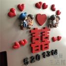 情侶冰箱貼磁貼創意一套立體卡通裝飾吸鐵石留言貼【極簡生活】