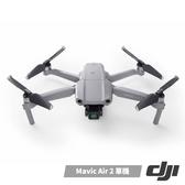 【可分期】DJI Mavic Air 2 單機 公司貨 贈記憶卡