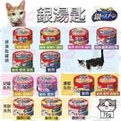 PRO毛孩王【單罐】日本銀湯匙貓罐頭 老...