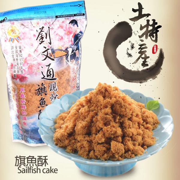 金德恩 台灣製【劉文通】旗魚酥 1包 (270G/包)