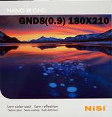 NISI 反向漸變 Reverse G ND8 ND0.9 180X210 方形漸層減光 減3格 玻璃 奈米鍍膜   24期0利率