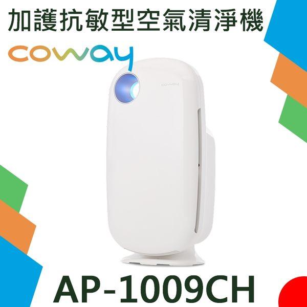 免運費【含稅附發票】韓國 Coway 加護抗敏型空氣清淨機 AP-1009CH 空氣清淨機 PM2.5【台哥大公司貨】