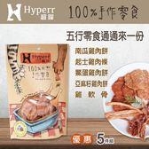 【毛麻吉寵物舖】Hyperr超躍 手作五行零食通通來一份 雞肉/寵物零食/狗零食/貓零食
