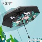 傘小清新太陽傘學生晴雨傘女兩用折疊黑膠遮陽傘防曬防紫外線 Cocoa
