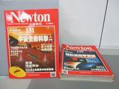 【書寶二手書T2/雜誌期刊_RBS】牛頓_131~140期間_共6本合售_宇宙生命科學入門等