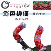 ✿蟲寶寶✿【美國Choopie】CityGrips 推車手把保護套 / 雙手把 - 彩色幾何