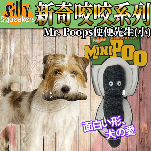 【 ZOO寵物樂園 】Silly Squeakers》新奇咬咬Mr. Poops便便先生(小)