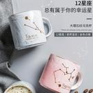 摩登主婦創意個性陶瓷大容量馬克杯情侶星座杯子咖啡杯水杯家用女 KP2680快出『小美日記』