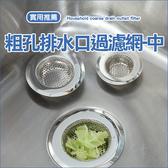 ✭慢思行✭【G045-2】粗孔排水口過濾網(中) 廚房 浴室 水槽 頭髮 菜渣 地漏 防堵塞 排水口