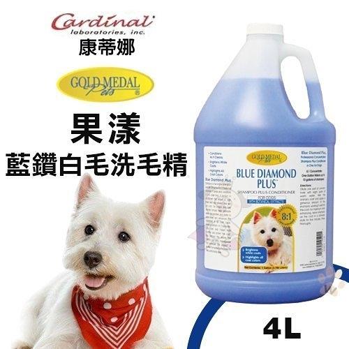 *King*Cardinal康蒂娜 果漾-藍鑽白毛洗毛精4L.輕鬆的去除毛髮上的黃斑、污垢.犬貓適用