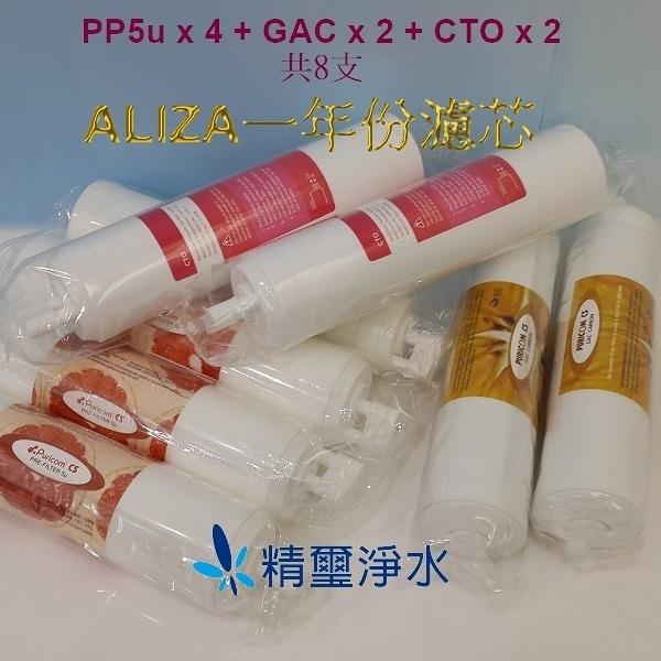 ALIZA 用一年份濾芯共8支 (PP5u x 4 + GAC x 2 + CTO x 2)