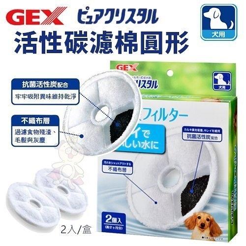 『寵喵樂旗艦店』日本GEX《犬用活性碳濾棉圓形》循環飲水器系列替換配件 犬適用