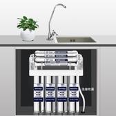 淨水器 鴻芯七級不銹鋼凈水器家用直飲廚房自來水龍頭過濾器超濾凈水機 JD 交換禮物