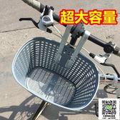 車籃  大容量折疊自行車前框筐車簍掛籃塑料耐摔帶寵物騎行裝備 igo宜品居家