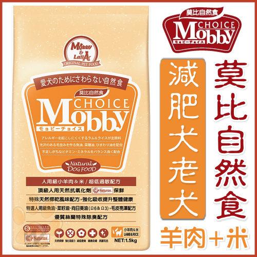 *KING WANG*莫比Mobby《減肥犬/ 老犬》羊肉+米配方狗飼料-3kg