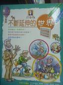 【書寶二手書T3/少年童書_ZEF】不斷延伸的世界_Gerry Bailey_附光碟