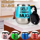 【媽媽咪呀】保溫保冰磁化自動攪拌杯/咖啡杯/保溫杯象牙白
