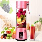 榨汁機 多功能榨汁機迷你型電動便攜式6葉炸汁小型USB充電式果汁杯 莫妮卡小屋