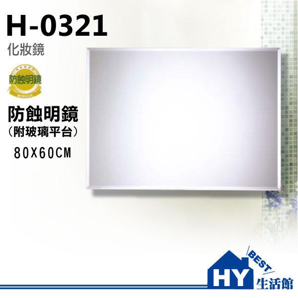 H-0321 方型防蝕明鏡 80x60cm 除霧浴鏡 穿衣鏡 防霧化妝鏡 [區域限制]《HY生活館》