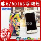 【樂購王】iPhone 6s i6 i6...