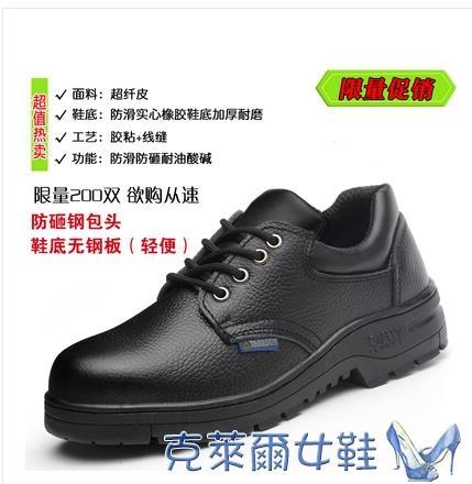 勞保鞋男士防砸防刺穿老保鋼板電焊工輕便夏季透氣防臭安全工作女 快速出貨