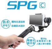 818大促 飛宇 Feiyu SPG-C 手持三軸手機穩定器 高雄 晶豪泰3C 專業攝影