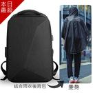 【結合雨衣的後背包】酷黑旋風雨衣後背包