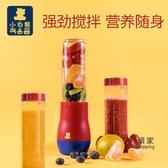 研磨機 兒童輔食機寶寶研磨器榨汁攪拌一體果蔬機小型打泥機280ML