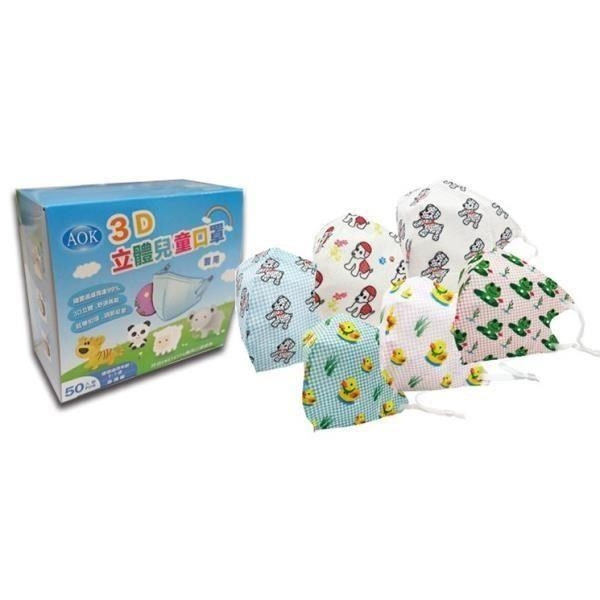 【南紡購物中心】AOK飛速一般醫 用3D立體有圖案口罩(S)50入/盒,三盒組