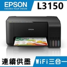 【南紡購物中心】EPSON L3150 Wi-Fi 三合一 連續供墨複合機
