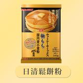 日本 日清 極致濃郁鬆餅粉 540g 小麥粉 煎餅 鬆餅 美食