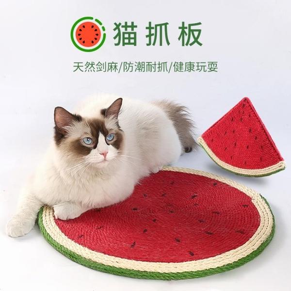 貓抓板劍麻墊貓爪板窩磨爪器耐磨防貓抓保護沙發西瓜窩不掉屑玩具