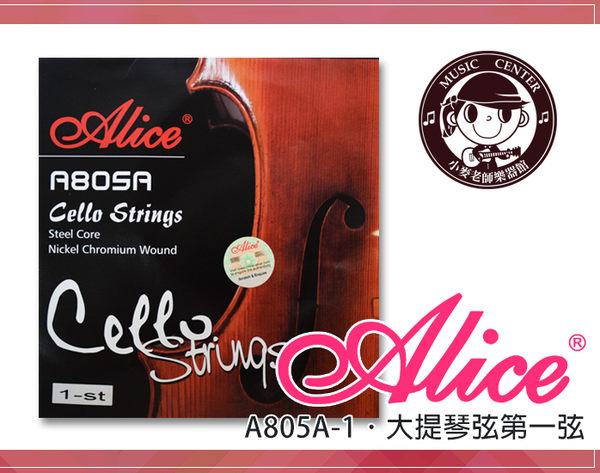 【小麥老師樂器館】大提琴弦 第一弦 A弦 提琴弦 大提琴 鋼弦 Alice A805A-1 鎳弦 鎳鎘【A469】