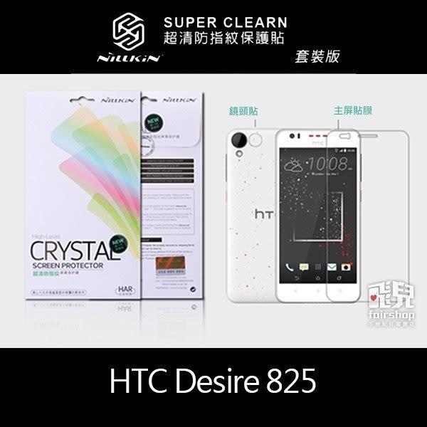 【妃凡】原色保護!NILLKIN HTC Desire 825 超清防指紋保護貼 保護膜 高清 耐磨 贈鏡頭貼 (K)