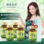 健康食妍 離子植物鈣 優惠買四送二組【新高橋藥妝】離子植物鈣x5+超輕量彈蓋瓶(顏色隨機)
