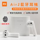 小米/MI 小米Air2耳機 真無線耳機  運動無線耳機 智能語音喚醒 雙麥克風 智能降噪 迷你耳機