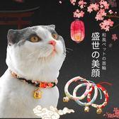 寵物項圈-貓咪項圈日本和風鈴鐺項圈 衣普菈