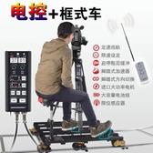 威懾仕電動影視軌道車電影單反攝像機攝影電控滑軌車載人便攜軌道 星河光年DF