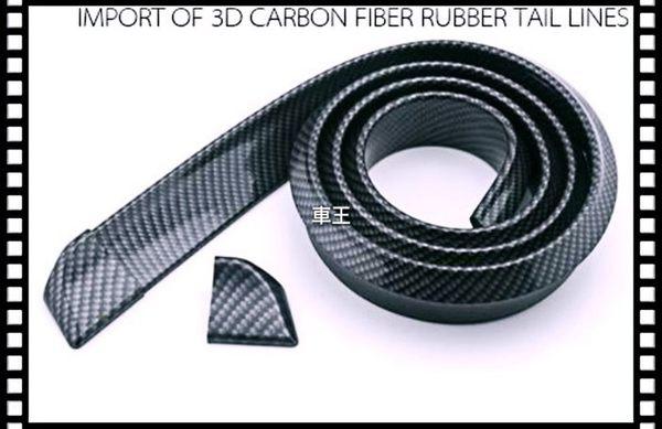 【車王小舖】納智捷 LUXGEN S3 S5 寬版 碳纖維紋 Carbon 壓尾翼