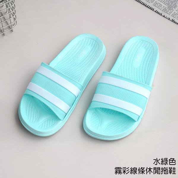 【333家居鞋館】專利材質★霧彩線條休閒拖鞋-粉