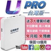 越獄 安博盒子 U PRO 台灣版 X900 Pro 藍牙智慧電視盒 送優質三好禮 盒子12個月保固