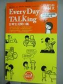 【書寶二手書T3/語言學習_HRW】改過自新學英文:Every Day TALKing日常生活開口篇_Ellie Oh,