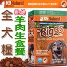 【培菓平價寵物網】《紐西蘭K9 Natural》全犬生食餐(乾燥)羊肉-3.6kg