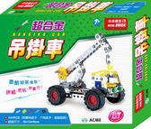 書立得-超合金吊掛車(141pcs)(Q15005)